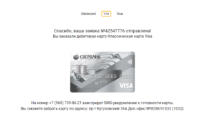 sberbank-debet-card-online-screenshot-8