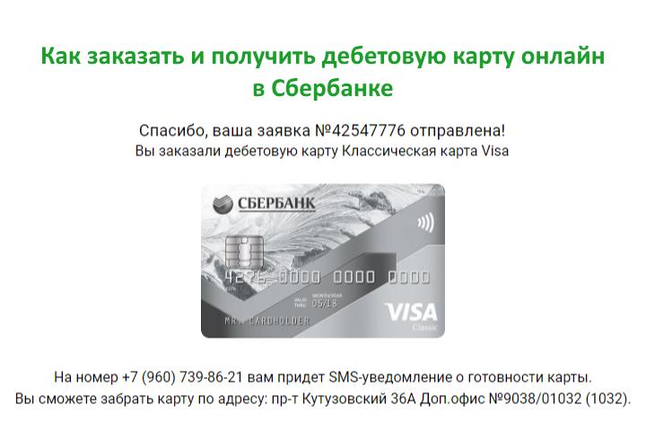 Погашение кредита через