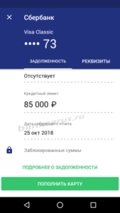 sberbank-grace-period-terms-screenshot-3