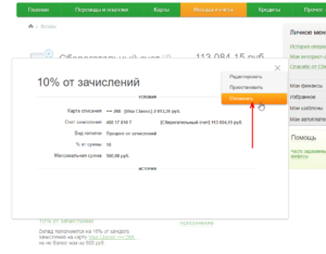 sberbank-kopilka-deactivate-screenshot-3