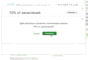 sberbank-kopilka-deactivate-screenshot-4
