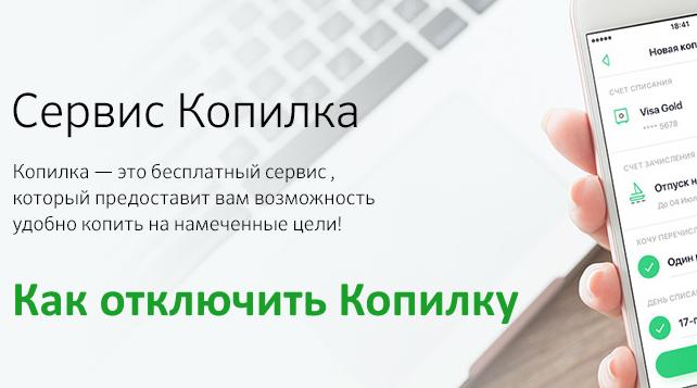 sberbank-kopilka-deactivate