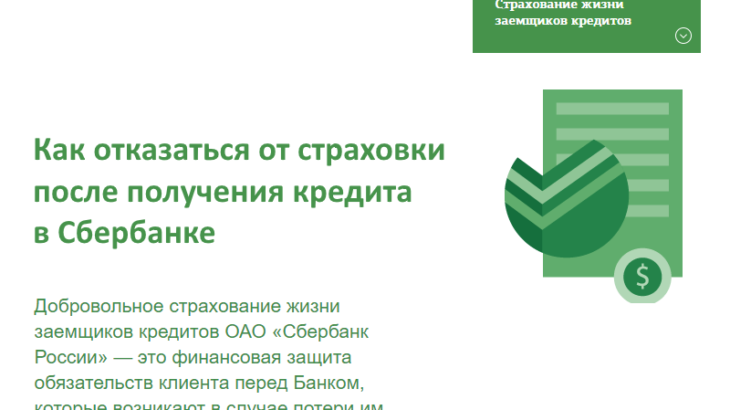 sberbank-refuse-from-insurance-after-credit