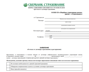 sberbank-refuse-from-insurance-after-credit-forma