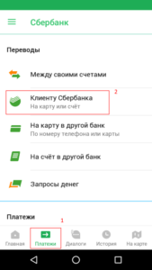 sberbank-transfer-from-card-to-card-screenshot-1