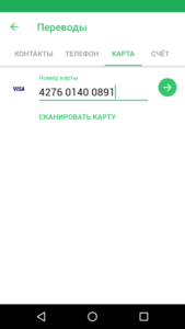 sberbank-transfer-from-card-to-card-screenshot-2