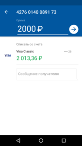 sberbank-transfer-from-card-to-card-screenshot-3