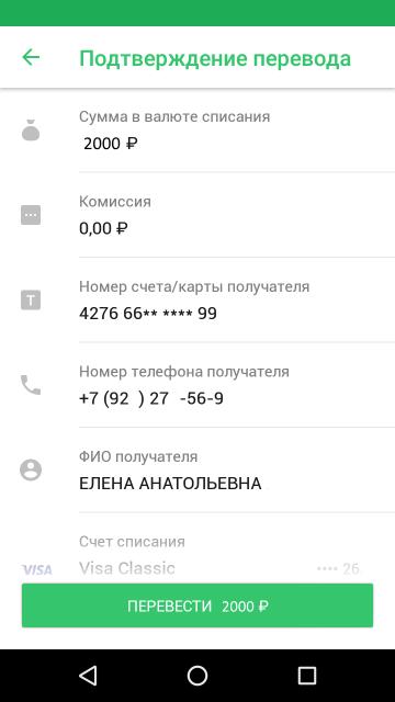 Как перевести деньги с карты на карту сбербанка через телефон 900 если две карты на одном номере