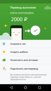 sberbank-transfer-from-card-to-card-screenshot-5