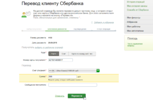 sberbank-transfer-from-card-to-card-screenshot-8