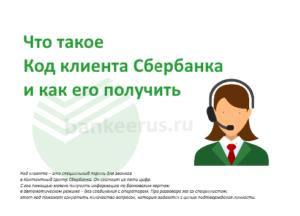 Изображение - Что такое код клиента в сбербанке и как его получить sberbank-client-code-300x216