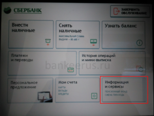 sberbank-client-code-screenshot-1