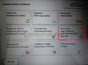 sberbank-client-code-screenshot-2