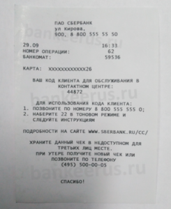 sberbank-client-code-screenshot-4
