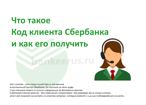 sberbank-client-code