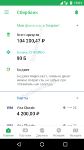 sberbank-spasibo-bonus-balance-screenshot-3