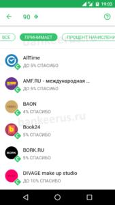 sberbank-spasibo-bonus-balance-screenshot-4