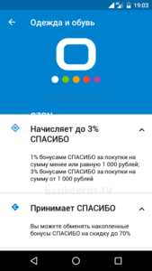 sberbank-spasibo-bonus-balance-screenshot-5
