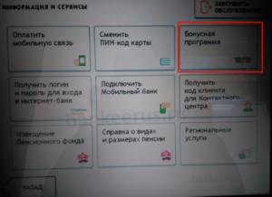 sberbank-spasibo-bonus-balance-screenshot-6