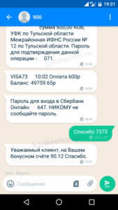 sberbank-spasibo-bonus-balance-screenshot-7