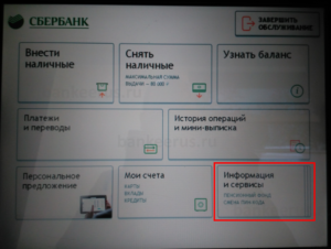 sberbank-spasibo-bonus-participation-screenshot-1