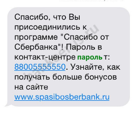 sberbank-spasibo-bonus-participation-screenshot-3