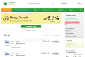 sberbank-spasibo-bonus-participation-screenshot-4