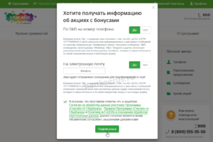 sberbank-spasibo-bonus-participation-screenshot-6