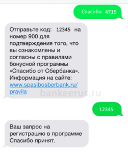 sberbank-spasibo-bonus-participation-screenshot-7