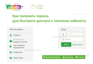 sberbank-spasibo-password-change-create