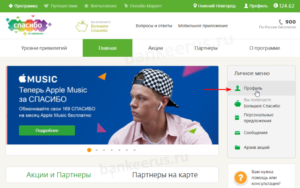 sberbank-spasibo-password-change-create-screenshot-2