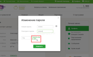 sberbank-spasibo-password-change-create-screenshot-4