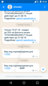 sberbank-spasibo-password-change-create-screenshot-5