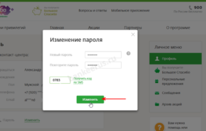 sberbank-spasibo-password-change-create-screenshot-6