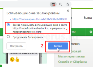sberbank-spasibo-problem-open-screenshot-2