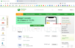 sberbank-spasibo-problem-open-screenshot-3