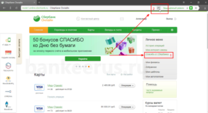 sberbank-spasibo-problem-open-screenshot-5