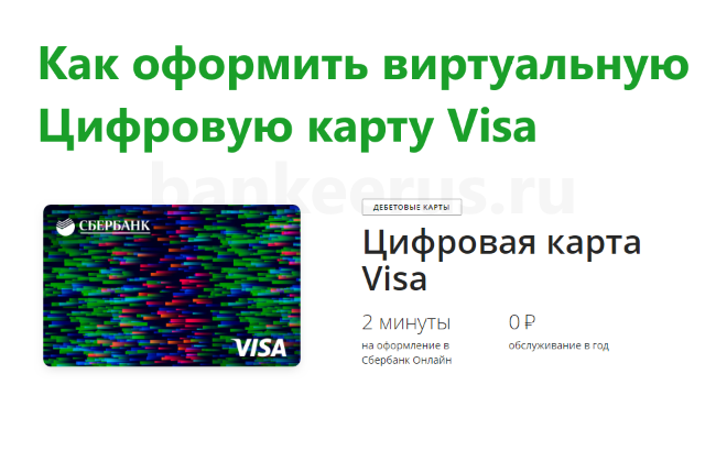 sberbank-visa-digital-virtual-card