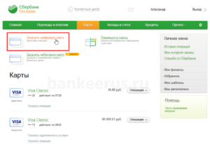 sberbank-visa-digital-virtual-card-screenshot-3