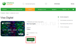 sberbank-visa-digital-virtual-card-screenshot-4