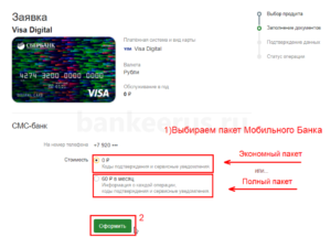 sberbank-visa-digital-virtual-card-screenshot-5