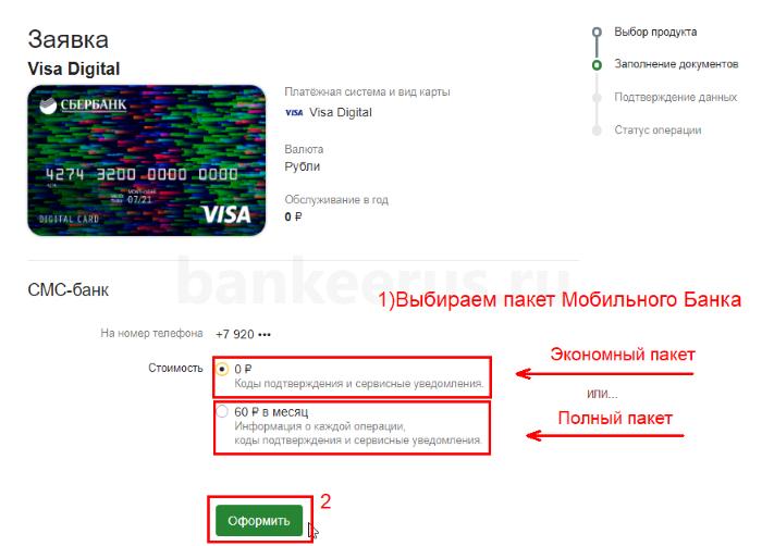 Заказать виртуальную карту visa