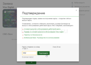 sberbank-visa-digital-virtual-card-screenshot-7