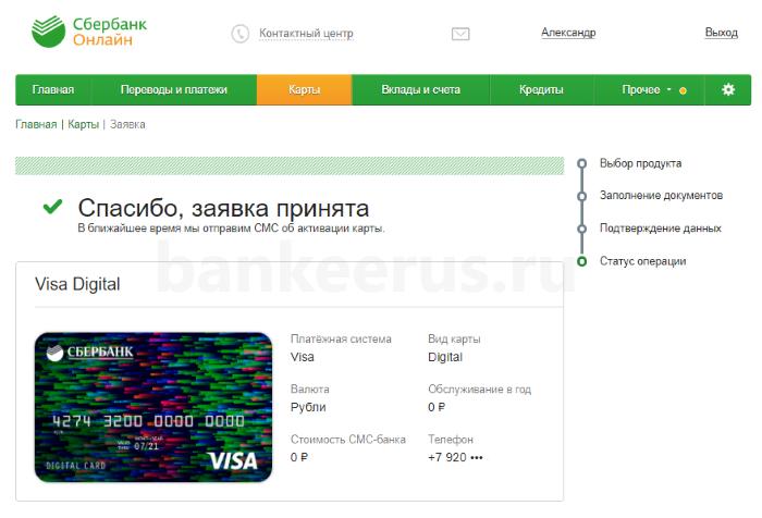 Оформить карту сбербанка visa онлайн заявка