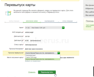 sberbank-card-reissue-screenshot-2