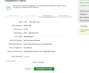 sberbank-card-reissue-screenshot-3