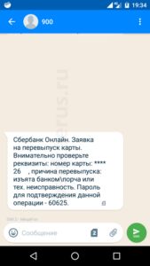 sberbank-card-reissue-screenshot-4