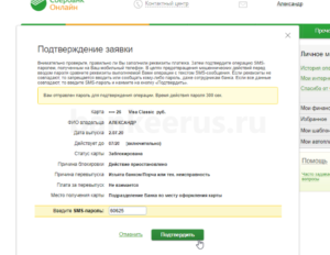 sberbank-card-reissue-screenshot-5