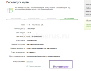sberbank-card-reissue-screenshot-6