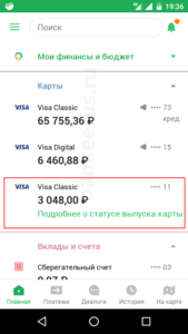 sberbank-card-reissue-screenshot-7